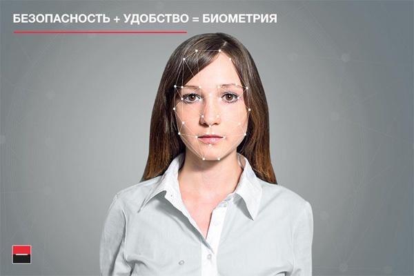 Росбанк в 61 офисе начал работу с биометрическими данными россиян