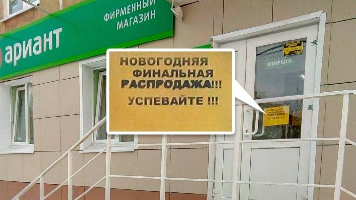 «Грозят уволить без выходных пособий»: «Ариант» закрывает магазины на Урале