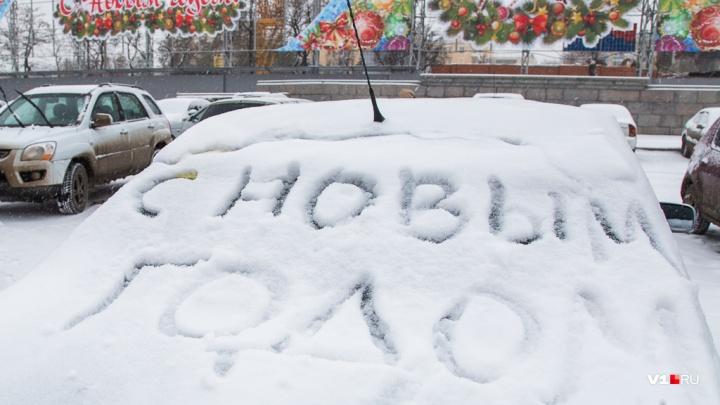 Появился шанс: за несколько дней до Нового года в Волгоградскую область пожалует мокрый снег