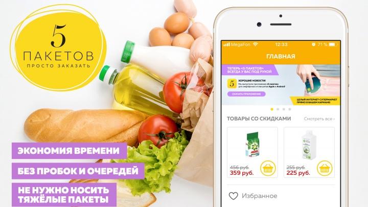 В Новосибирске теперь можно покупать продукты через мобильное приложение