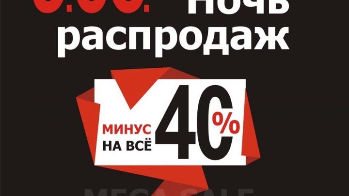 Скоро стартует ночь распродаж в магазине «СИНАР» на Серебренниковской