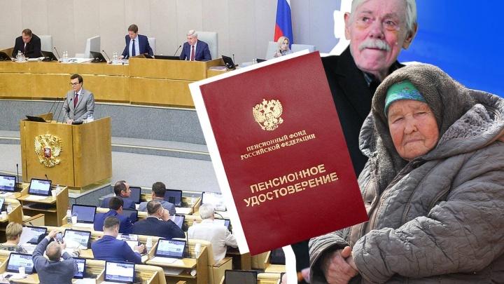 Депутаты против пенсии: Госдума одобрила пенсионную реформу