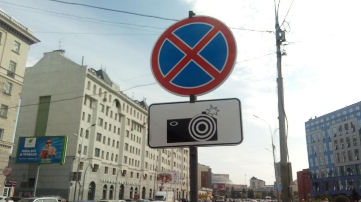 Знак запрещает водителям парковаться вдоль сквера на улице Орджоникидзе