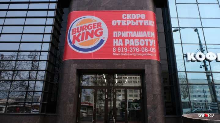 В Перми на месте ресторана Black Star Burger откроют Burger King