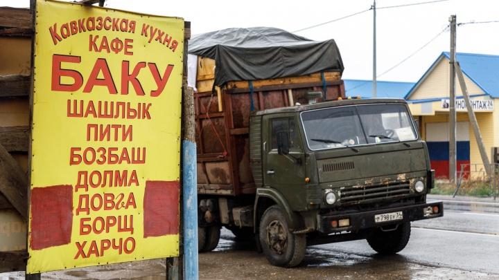 «Губили молодость и торговали целыми днями»: чем кормят водителей на трассе Волгоградской области