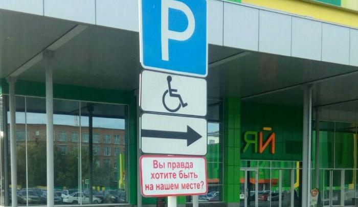 В Уфе инвалиды придумали, как отвадить хамов со спецпарковки