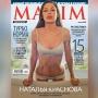 Хороша Наташа: вышел номер мужского журнала MAXIM с популярным блогером из Челябинска на обложке