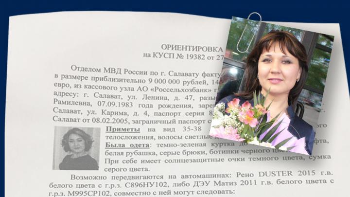 Луиза, где деньги? История побега кассира из Салавата с 25 миллионами рублей
