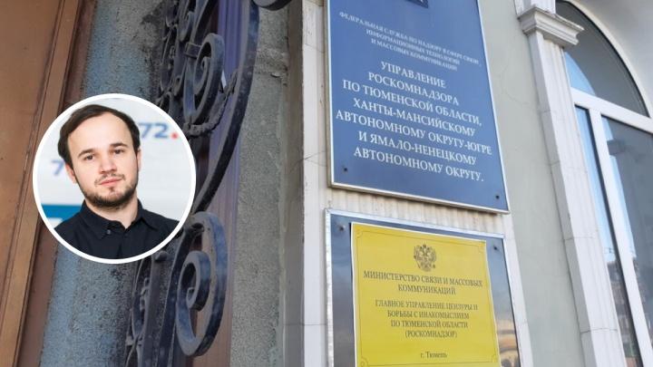 Кому на Руси оскорблять можно. Колонка журналиста 72.RU о комментариях, цензуре и Роскомнадзоре