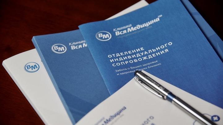 Уровень, которому доверяют: где в Челябинске получить медицинское обслуживание класса премиум