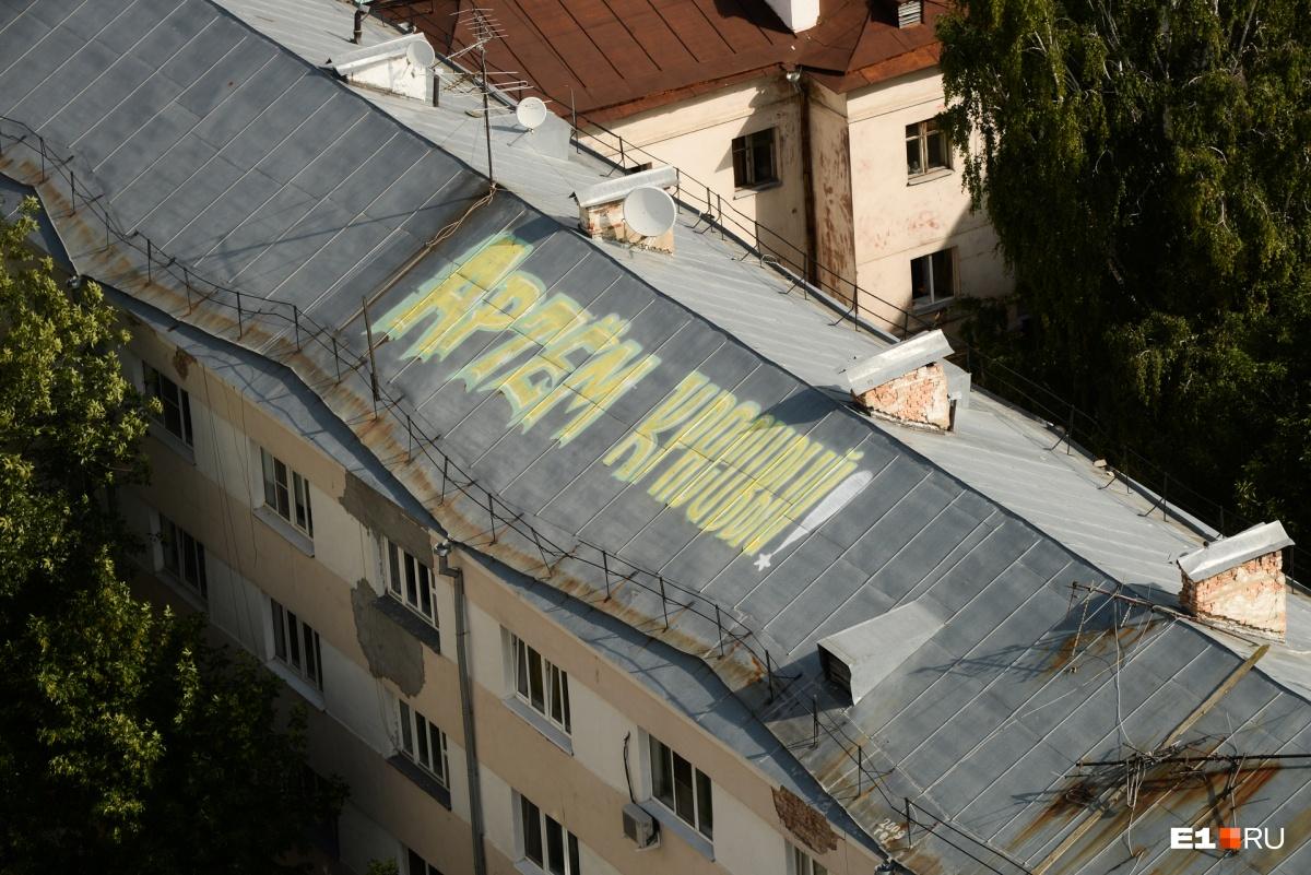 Дом, который оставляет послание