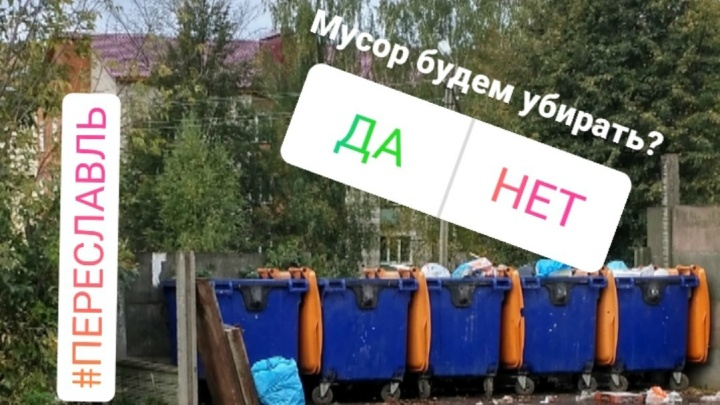Помойка в Переславле завела себе аккаунт в соцсетях. И власти бросились чистить её до блеска