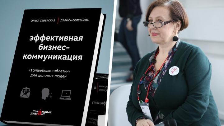 «Тотальный диктант» выпустил книгу о «волшебных таблетках» для деловых людей