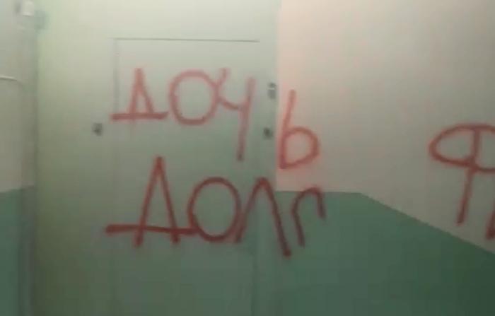 Надписи в подъезде появляются уже не в первый раз за месяц — жильцы говорят, что им приходится белить стены