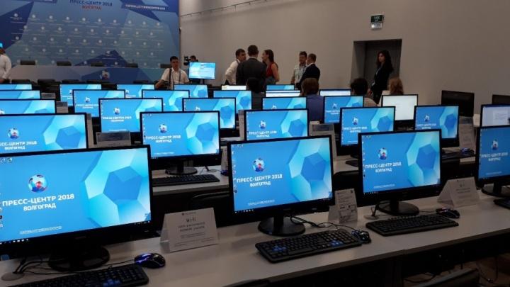 В Волгограде открылся Городской пресс-центр ЧМ-2018
