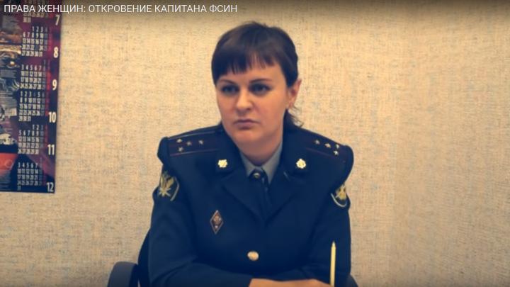 Били и увольняли: бывшая сотрудница ГУФСИН по Челябинской области записала обращение к Бастрыкину