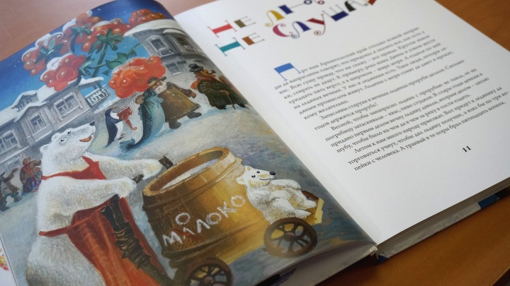 Годзиш на самоваре: в Архангельске переиздали сказки Степана Писахова