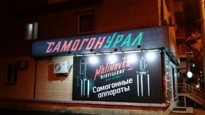 Самогон вне закона: с челябинского магазина убрали рекламу товаров для приготовления алкоголя