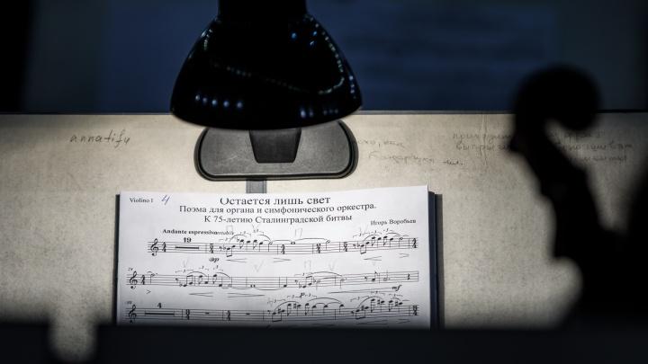 «Я ушел от стандартов»: правнук композитора подарил городу симфонию о Сталинградской битве