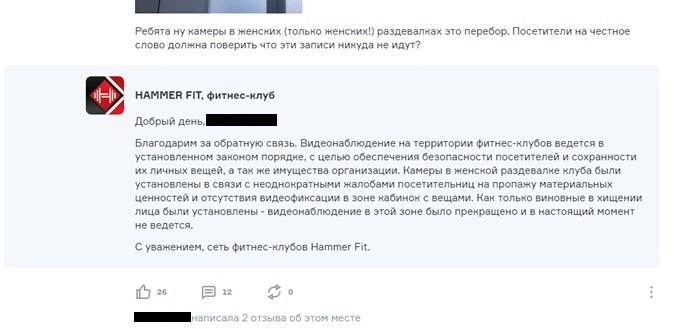 Сеть фитнес-клубов Hammer Fit сначала ответила недовольной клиентке на отзыв, но затем удалила текст