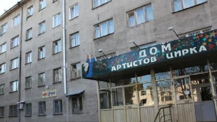 Общежитие уфимского цирка превратят в отель