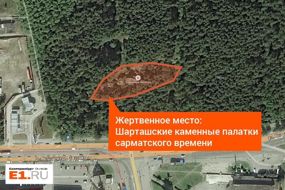 Шарташ, который не застроят: у Каменных палаток утвердили неприкосновенные территории памятников