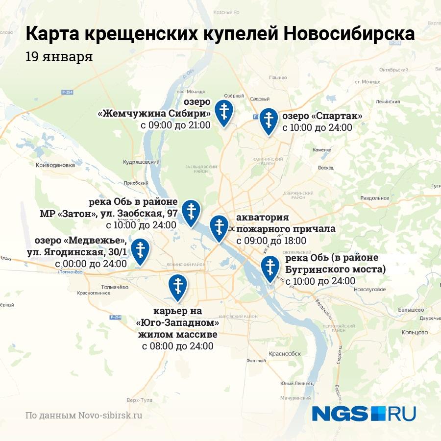 Теперь в Октябрьском районе купель будет недалеко от Бугринского моста
