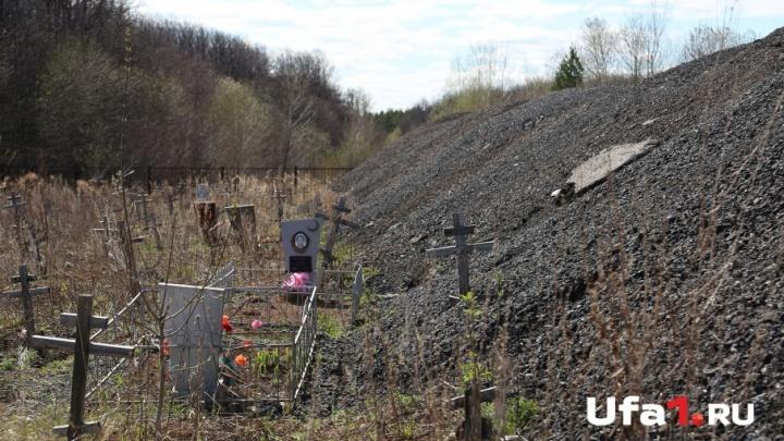 Горы асфальта на кладбище:  в уфимском некрополе объяснили происхождение насыпи