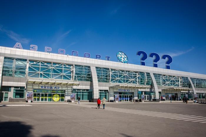Новосибирскому аэропорту могут придумать новое имя через два месяца