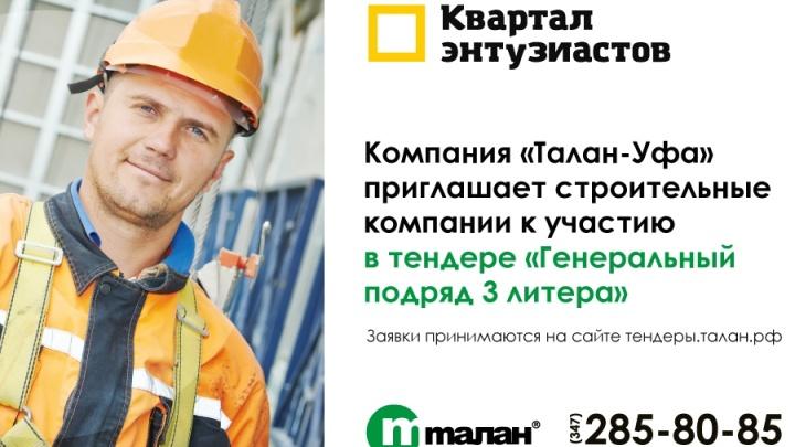 Компания «Талан-Уфа» объявляет тендер на участие в строительстве Квартала Энтузиастов