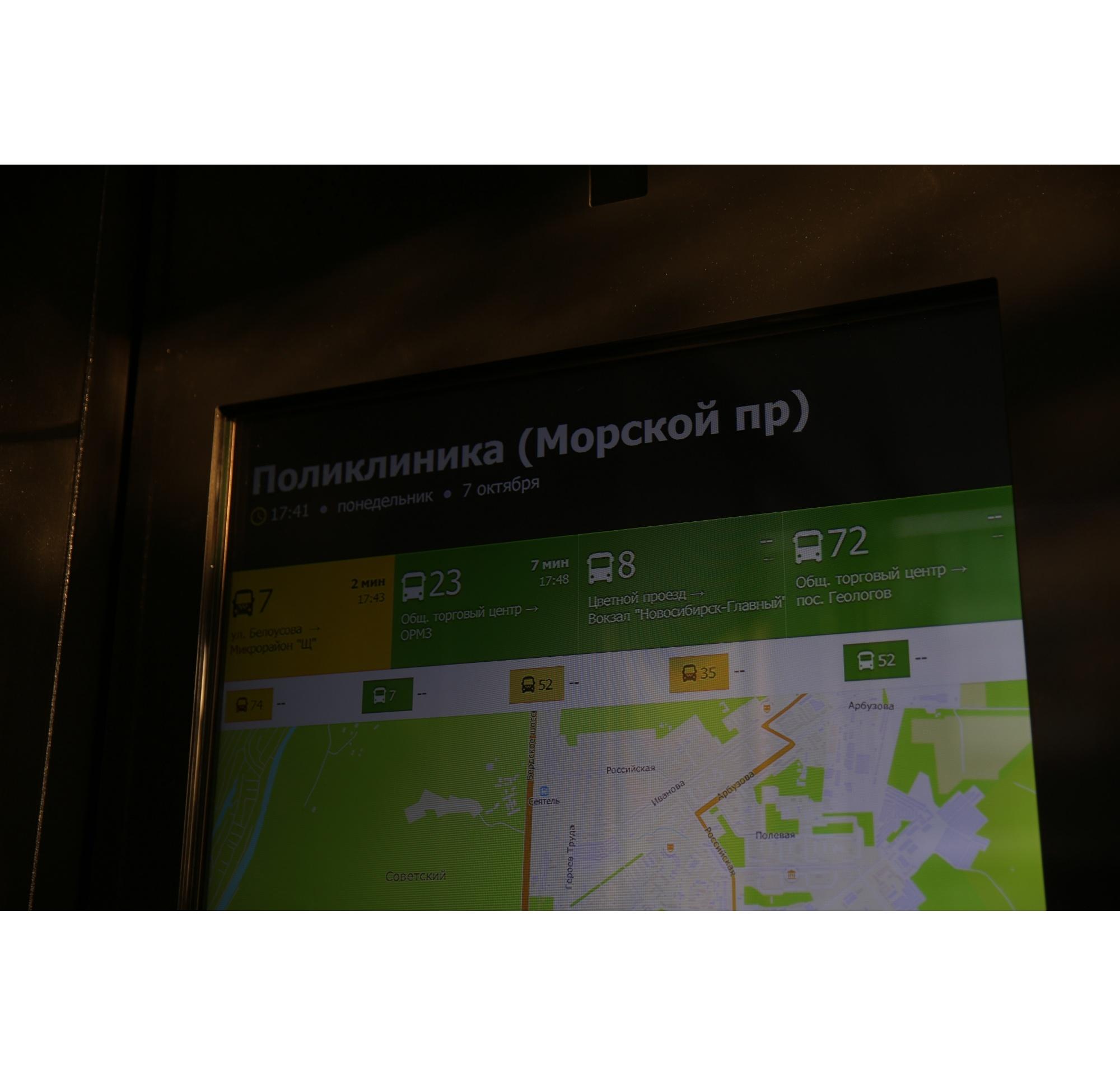 На остановке высвечивается расписание общественного транспорта для остановки в Академгородке — между «Башней» и «Поликлиникой» по прямой более 20 км