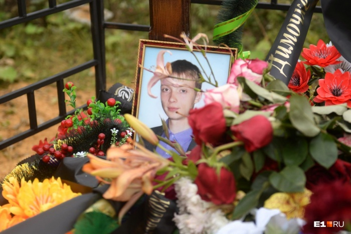 Диму Рудакова похоронили ровно год назад