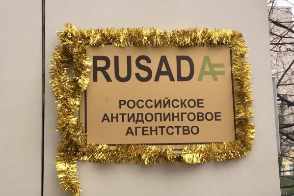 Комитет пришел к выводу, что Россия намеренно манипулировала базой данных московской лаборатории