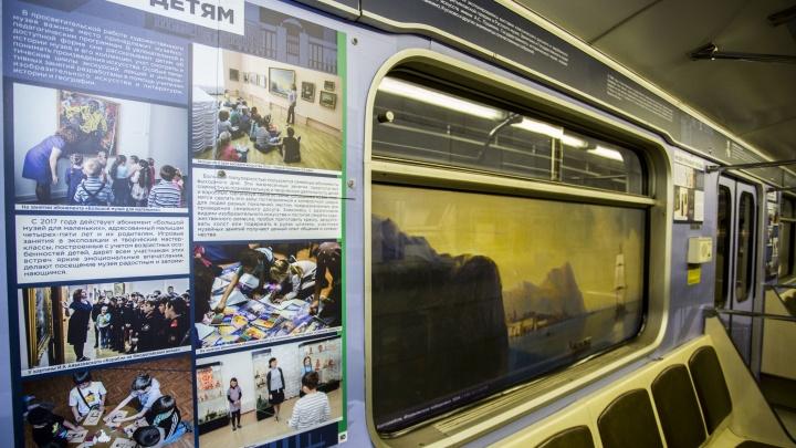 В новосибирском метро появился вагон с картинами