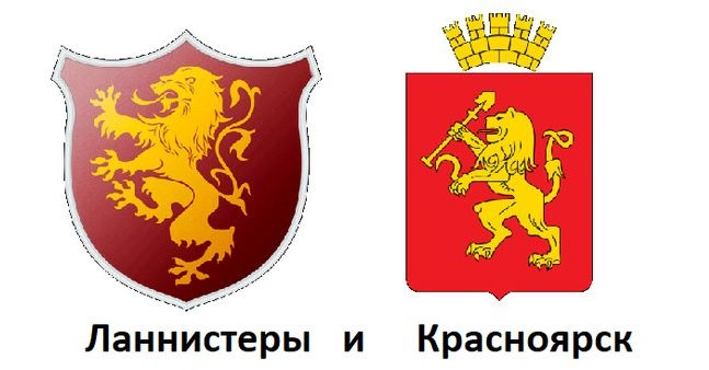 Герб из «Игры престолов» оказался копией главного символа Красноярска