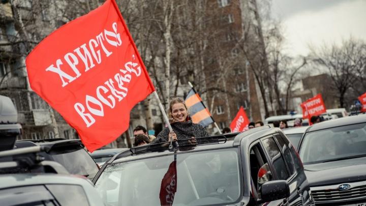 Пасха 2019: в Новосибирске устроят православный автопробег и перекроют несколько улиц