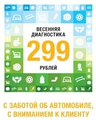 Владельцы Renault в Кургане могут пройти диагностику за 299 рублей