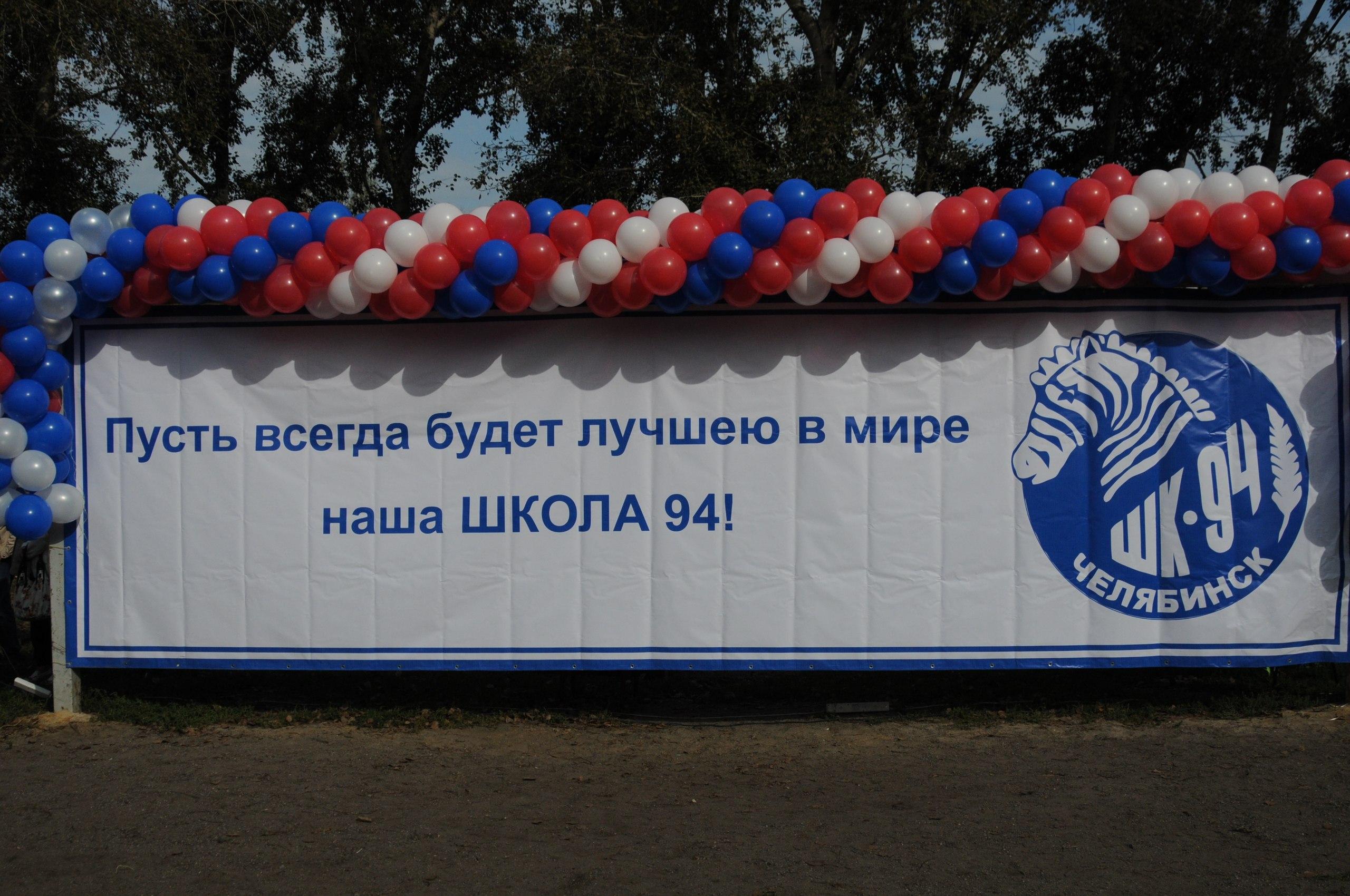 Девочка училась в школе № 94, которая находится на Шоссе Металлургов