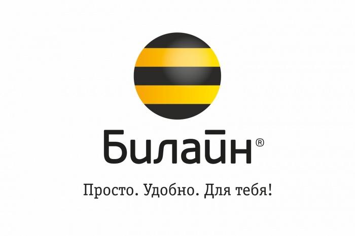 «Билайн» в Новосибирске обновил тарифы для интернет-активных абонентов