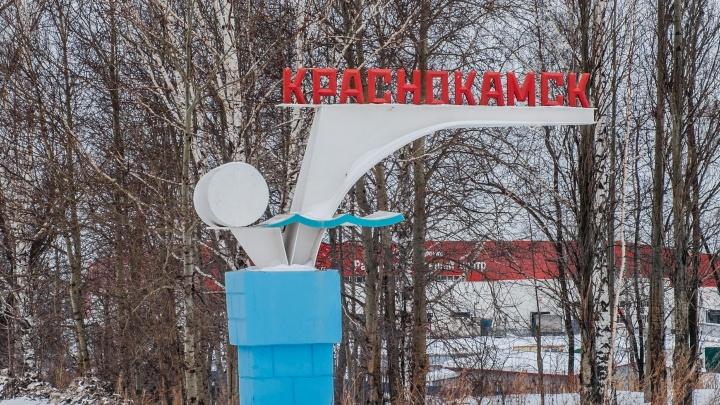 В Краснокамске власти отменили выплаты почётным гражданам города