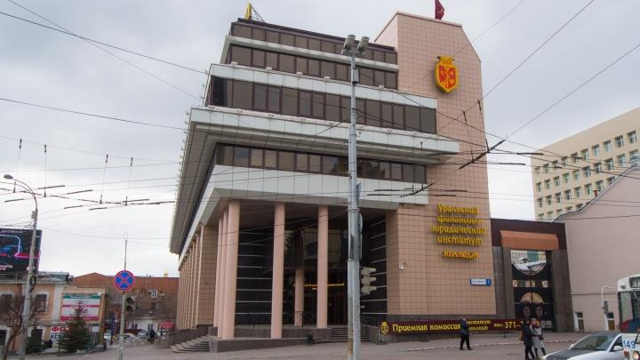 На Уральский финансово-юридический институт подали заявление о банкротстве из-за миллионного долга