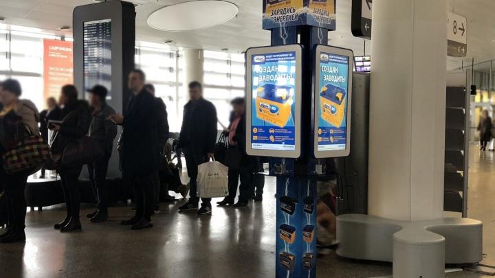 В аэропорту Курумоч установили бесплатную зарядную станцию для пассажиров