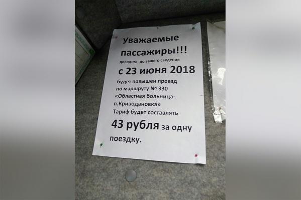 Цена за проезд подорожает на 5 рублей