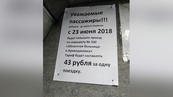 Проезд на маршрутке от облбольницы подорожает сразу на 5 рублей