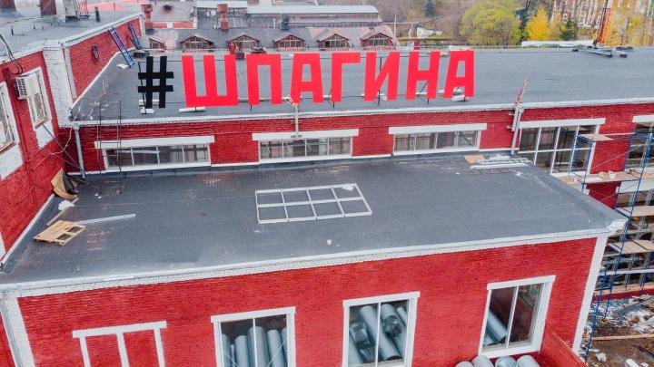 Пермяков позовут обсудить будущее участков завода имени Шпагина и сквера Татищева