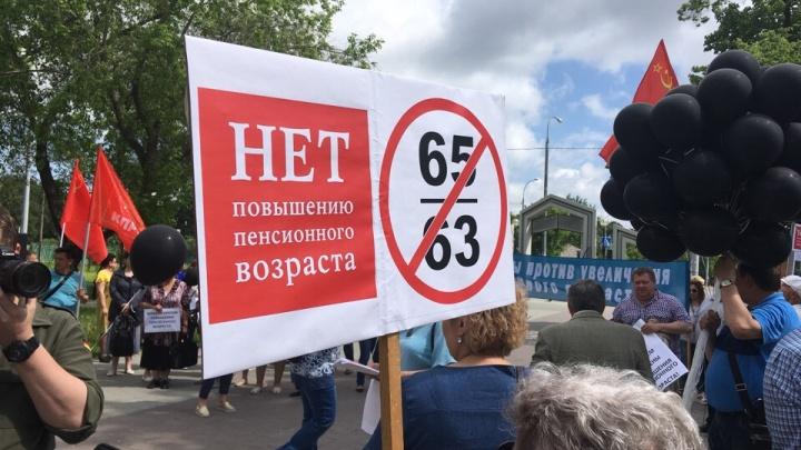 Тюменцы вышли на митинг против пенсионной реформы: «Такие вопросы должны решаться на референдуме»