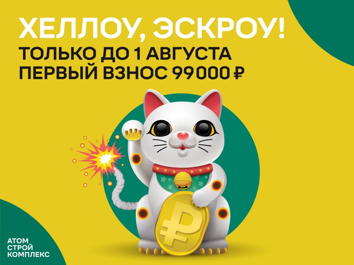 Хоть долевка, хоть эскроу: 1-й взнос за новостройку от «Атомстройкомплекса» составит 99 000 рублей