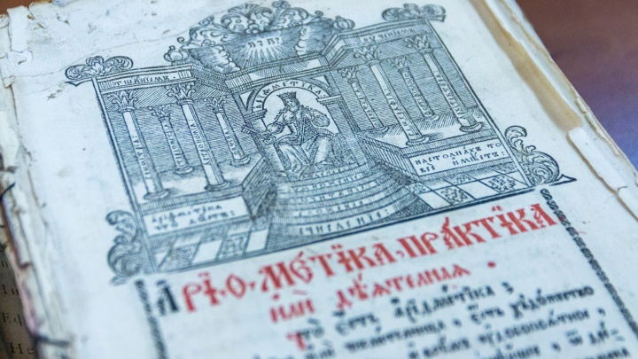 «Числа ломаные»: самарцам показали первый русский учебник по математике