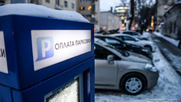 По ночам до 15 июняв центре Екатеринбурга будут размечать 2,5 тысячи платных парковочных мест