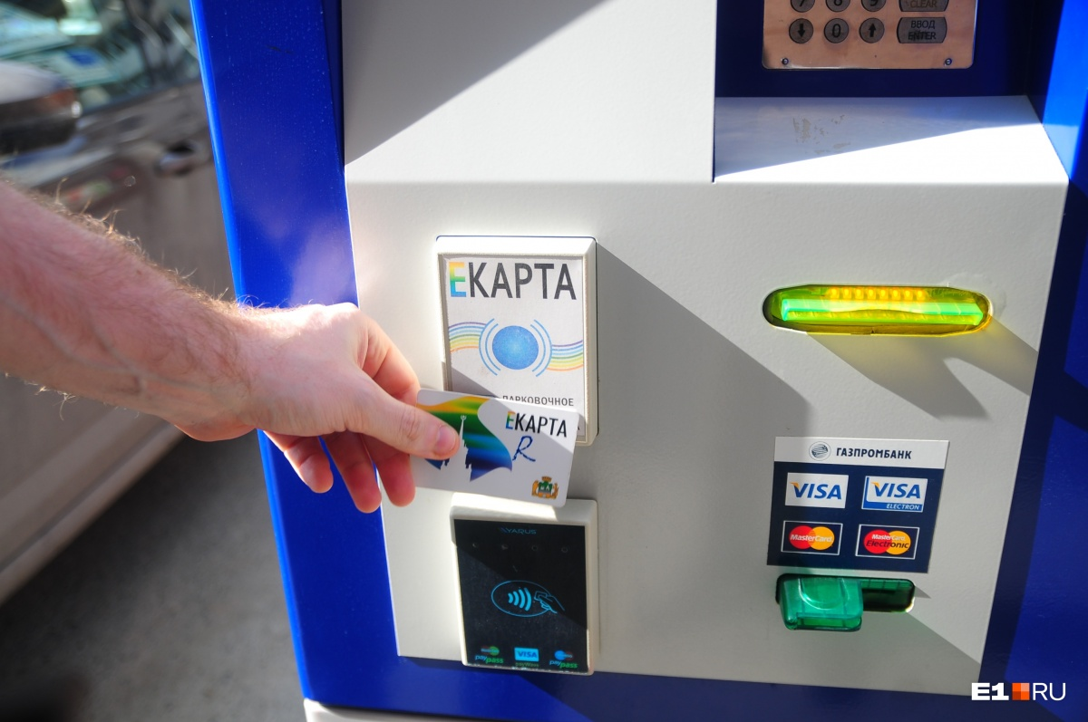 За парковку можно платить Екартой, но тариф должен быть «электронный кошелёк»